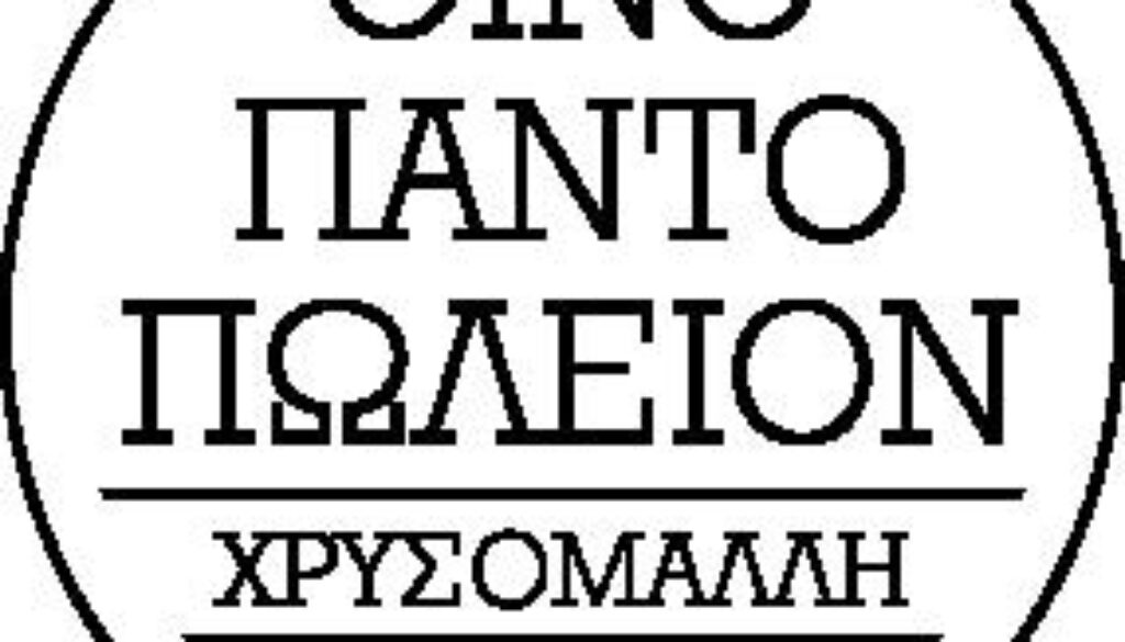 oinopantopolio